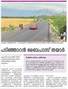 Kottayam – Kumarakom bypass opened